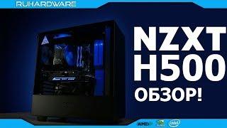 Обязательно посмотри это видео перед покупкой NZXT H500!