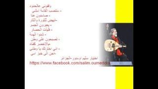 تحميل اغاني مجموعة من اغاني مارسيل خليفة Marcel Khalifé MP3