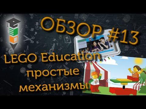 Обзор #13 LEGO Education Простые механизмы 9689