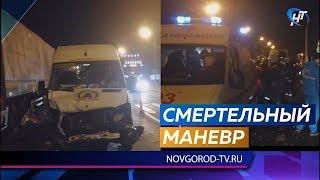 В Мясном Бору столкнулись иномарка и маршрутное такси, есть погибший