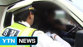 교통법규 위반 한 번에 5.6% 할증 / YTN (Yes! Top News)