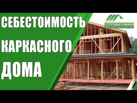 """Себестоимость строительства каркасного дома. Начало нового проекта. """"Строй и Живи""""."""