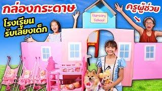 บรีแอนน่า | 🍼 🏫 กล่องกระดาษโรงเรียนรับเลี้ยงเด็ก Box Fort Nursery School - dooclip.me