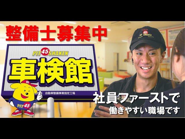 株式会社車検館 会社紹介ムービー