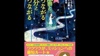 紹介読むだけで宇宙とつながる自分とつながるリリー・ウィステリア