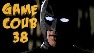 Game COUB #38 - погнали нах** / coub / приколы в играх / twitchru / баги