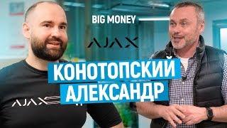 Александр Конотопский. Про Ajax Systems, охранные системы и hardware-бизнес в Украине| Big Money #41
