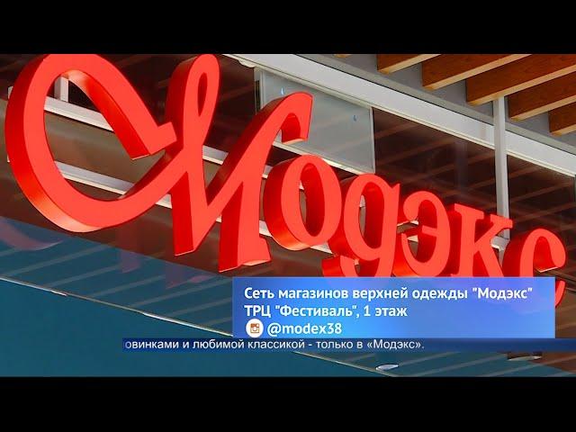 «Модэкс» для практичных людей