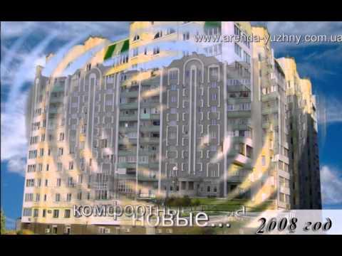 Снать квартиру в Южному, ул. Григорьевского Десанта, 12 - квартира посуточно