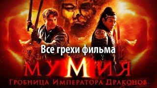 """Все грехи фильма """"Мумия: Гробница Императора Драконов"""""""