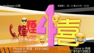 [電台] 烽煙4喜:香港的隱世靚景 / 20-08-16 第35集