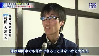 3月18日 びわ湖放送ニュース