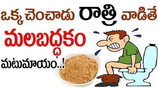 ఒక్క చెంచాడు రాత్రి వాడితే మలబద్దకం మటుమాయం ..!    Best Home Remedies for Constipation