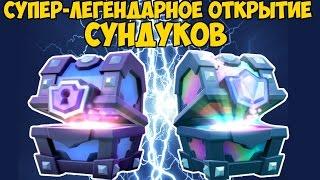 Clash Royale - Супер-легендарное открытие сундуков