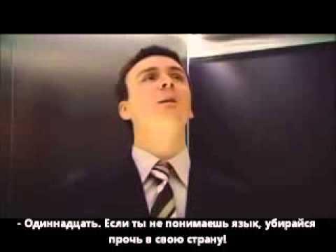 Шотландский акцент... Его даже лифт не понимает:)