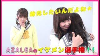 「ラブライブ」AZALEAのイケメン選手権!!高槻かなこ,小宮有紗,諏訪ななか