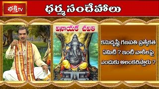 Significance Of Kannu Drishti Ganapathy | Vinayaka Chavithi | Dharma Sandehalu | Bhakthi TV