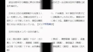 サッカー日本代表山口蛍東アジアカップ韓国戦で倉田秋アシストの同点ゴール速報動画