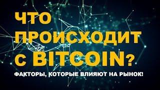Что Происходит с Bitcoin? Факторы, которые влияют на рынок / Юрий Гава