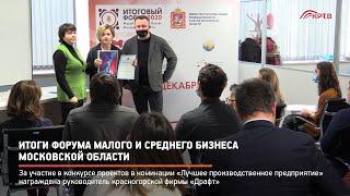 Итоги форума малого и среднего бизнеса Московской области