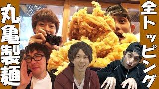 全種類オジサン人気うどんチェーン店の天ぷら、揚げ物トッピング全部食ってみたっ!丸亀製麺#mukbank