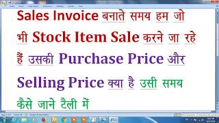 Tally TDL for Last Purchase Price with GST || Tally Add on for Last
