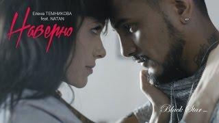 Елена Темникова Feat. Natan   Наверно (Премьера клипа, 2015)