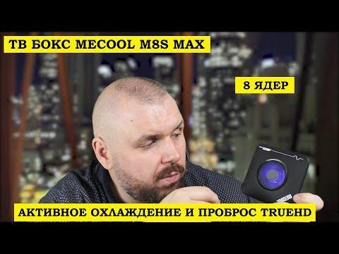 ТВ Бокс MECOOL M8S MAX с АКТИВНЫМ ОХЛАЖДЕНИЕМ, пробросом HD звука, АВТОФРЕЙМРЕЙТ , 8 ЯДЕР