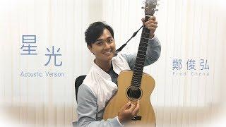 鄭俊弘 Fred - 星光 (Acoustic Version)