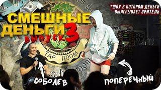 Поперечный и Соболев вырубили пьяную хеклершу/смешные деньги 3