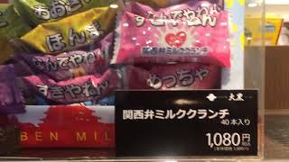 大阪のお土産です‼️