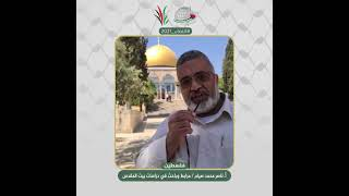 انتماء2021: الاستاذ ناصر محمد صيام، مرابط وباحث في دراسات بيت المقدس، فلسطين