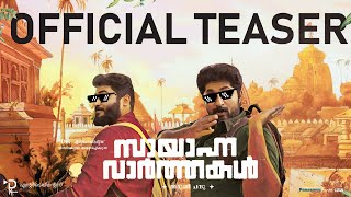 Sayanna Varthakal - Official Teaser