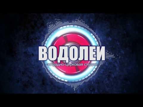 Коллектив ВОДОЛЕИ