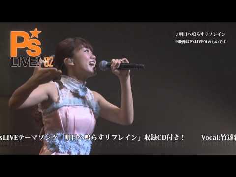 【声優動画】P's Live! 02出演声優が歌うテーマソング「明日へ鳴らすリフレイン」を試し聞き