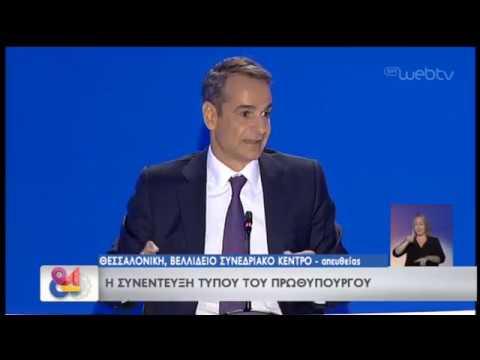 Η συνέντευξη τύπου του πρωθυπουργού στη Θεσσαλονίκη | 08/09/2019 | ΕΡΤ