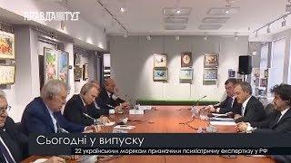 Випуск новин на ПравдаТут за 20.03.19 (06:30)