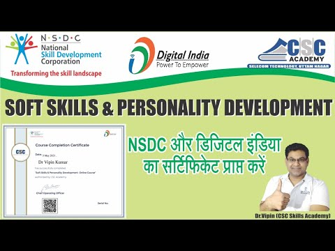 Soft Skills & Personality Development Course CSC | Digital India ...