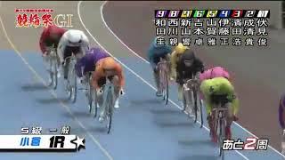 小倉競輪G1朝日新聞社杯競輪祭最終日全レースダイジェスト