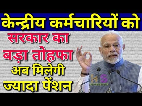 Central Government Employees Salary Latest News Today 2018   7th Pay Commission   NPS Scheme Details