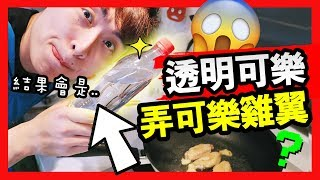 【Transparent Cola🥤】Chicken Wings🍗?!The results are unexpected!😲:Boris' Exploding Kitchen