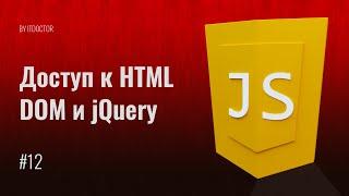 Доступ к HTML через DOM и jQuery на JavaScript, Видео курс по JavaScript, Урок 12