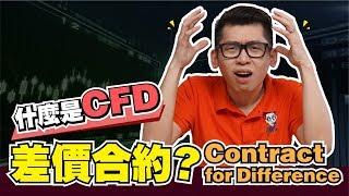 什么是CFD 差价合约? Contract for Difference