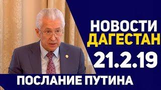 Новости Дагестана за 21.02.2019 год