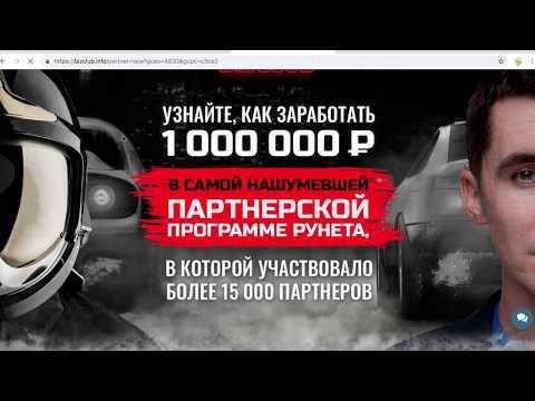 Лучшая партнерская программа Рунета для заработка денег