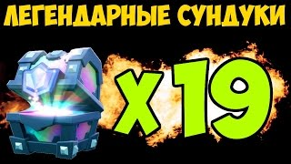 Clash Royale - 19 ЛЕГЕНДАРНЫХ СУНДУКОВ