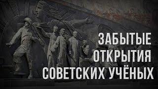 Забытые открытия советских учёных