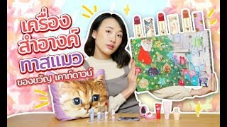 ซอฟรีวิว: แกะของขวัญคริสต์มาส 12 ชิ้น! คสอ.ทาสแมวต้องร้องแง้ว【Paul and Joe Makeup Calendar】