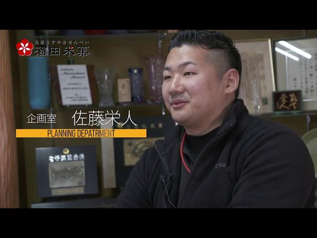 酒田米菓 企業案内 2019ver