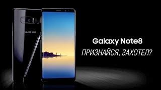 Лучший смартфон в мире? Samsung Galaxy Note 8: НЕ обзор. Все козыри и минусы Samsung Galaxy Note 8